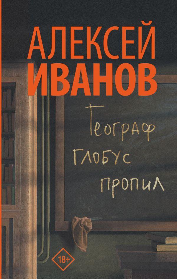 Географ-глобус-пропил-Иванов