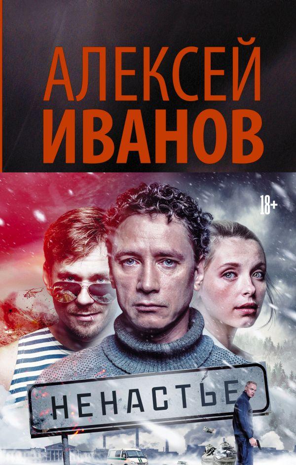 Ненастье-Иванов