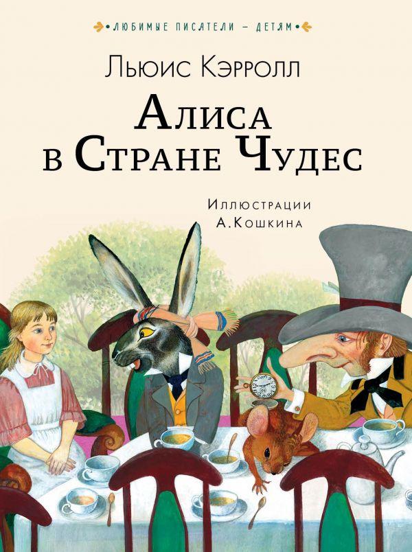 Алиса-Стране-чудес-Кэрролл