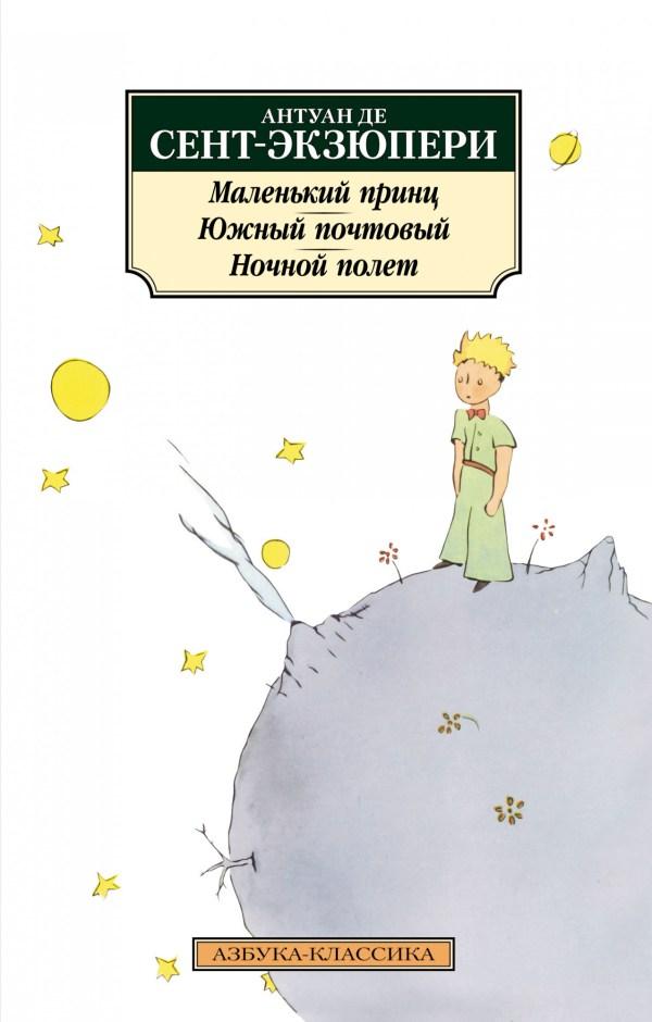 Маленький-принц-Сент-Экзюпери