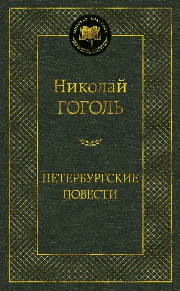 Петербургские-повести