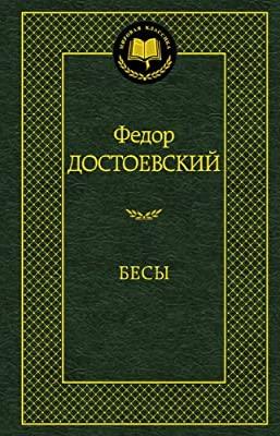 Бесы-Достоевский