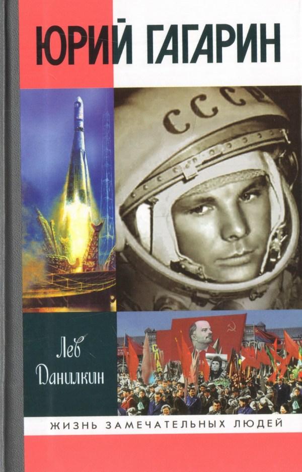 Юрий-Гагарин-Данилкин