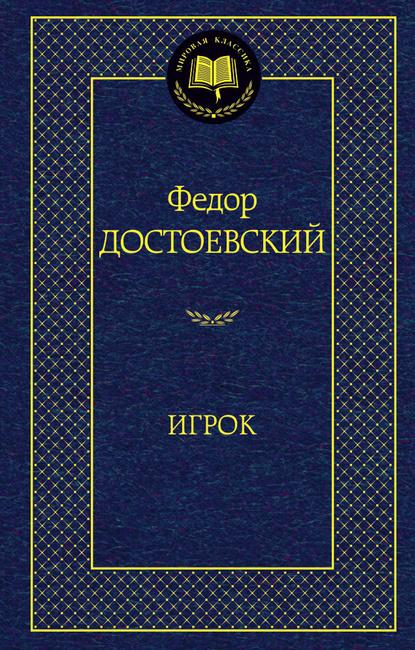Игрок-Достоевский