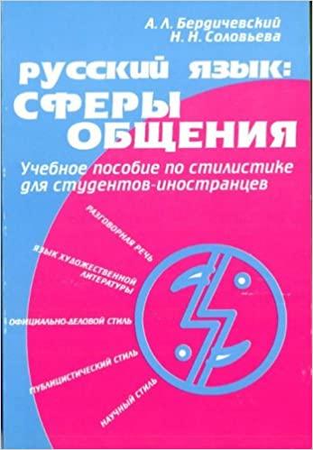 Русский-язык-сферы-общения