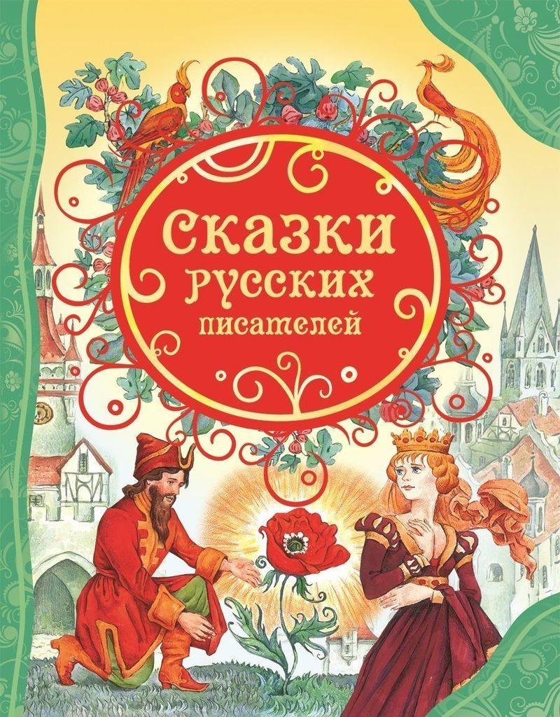 Сказки-русских-писателей