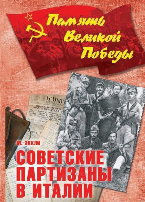 Советские-партизаны-в-Италии-Эккли