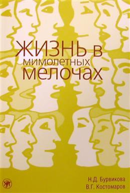 Жизнь-в-мимолетных-мелочах-Бурвикова-Костомаров