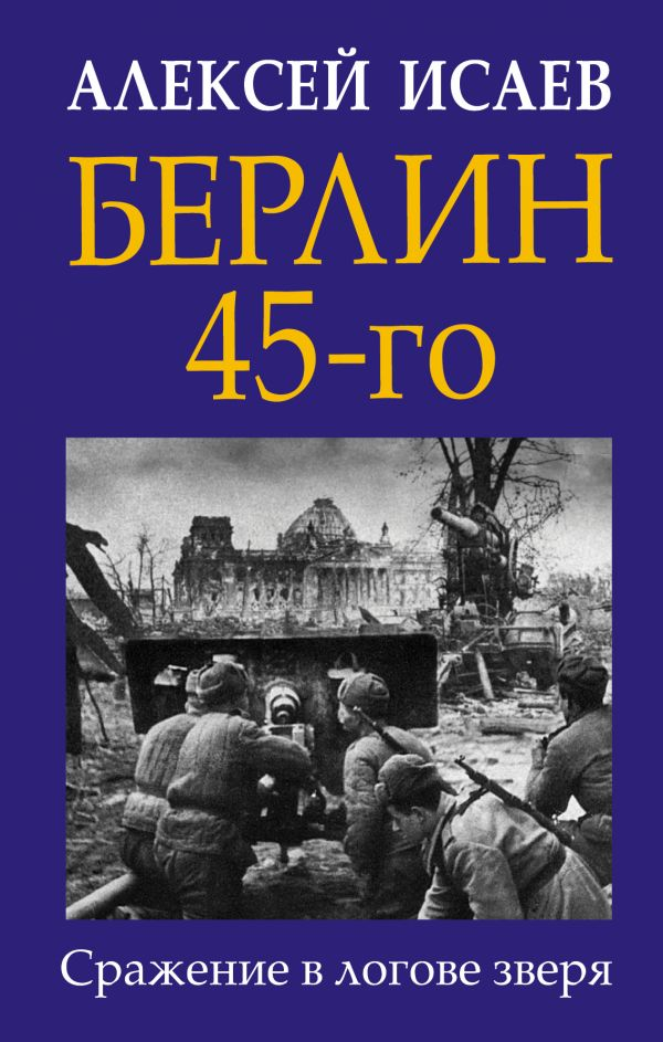 Берлин 45-го