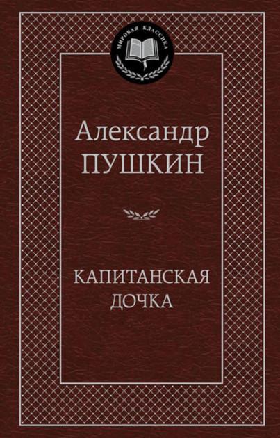 Капитанская-дочка-Пушкин