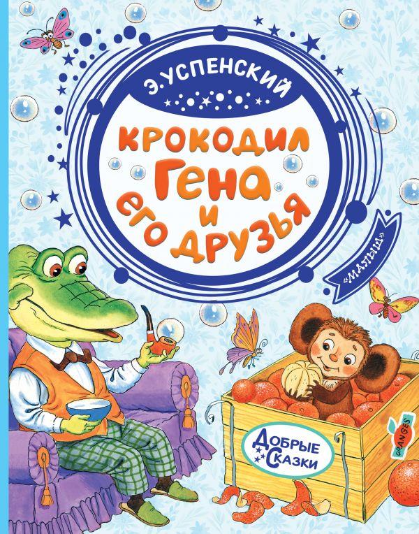 Крокодил-Гена-его-друзья-Успенский