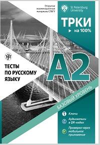 Тесты-по-русскому-языку-A2