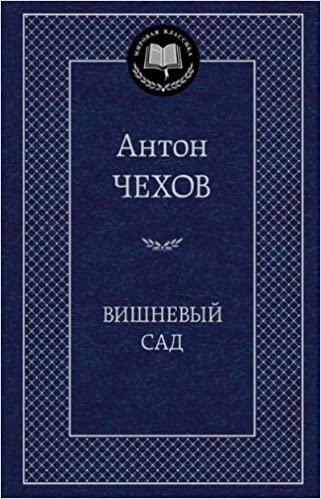 Вишневый-сад-Чехов