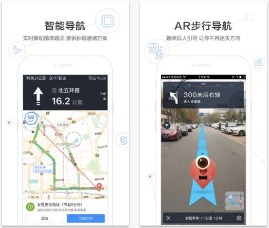 中国・上海便利スマホ・アプリ「百度地图/Baidu Map」