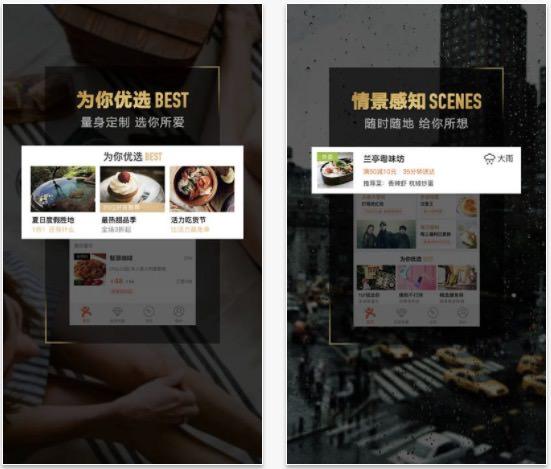 中国・上海便利スマホ・アプリ「大众点评/Dianping」