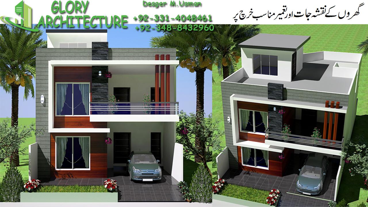5 Marla House Design, Pakistan 5 Marla House Design,