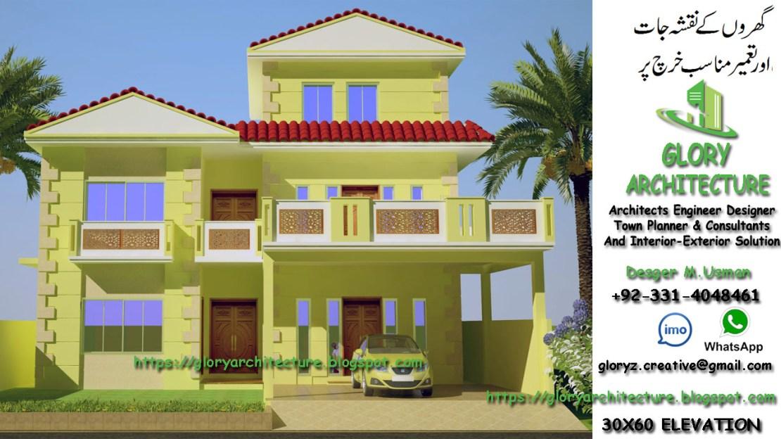 12 marla house elevation, 13 marla house elevation, 14 marla house elevation