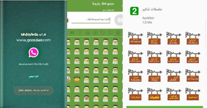 WhatsApp Arab Android