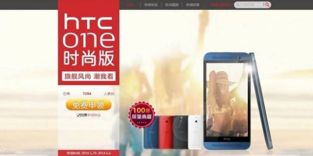 HTC One M8 Ace Leak