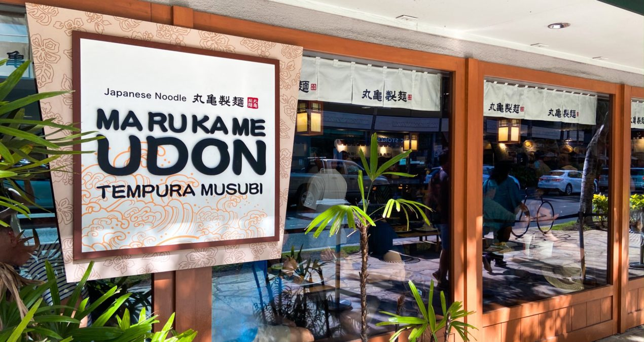 Marugame Udon in Waikiki – Ultimate Food Guide