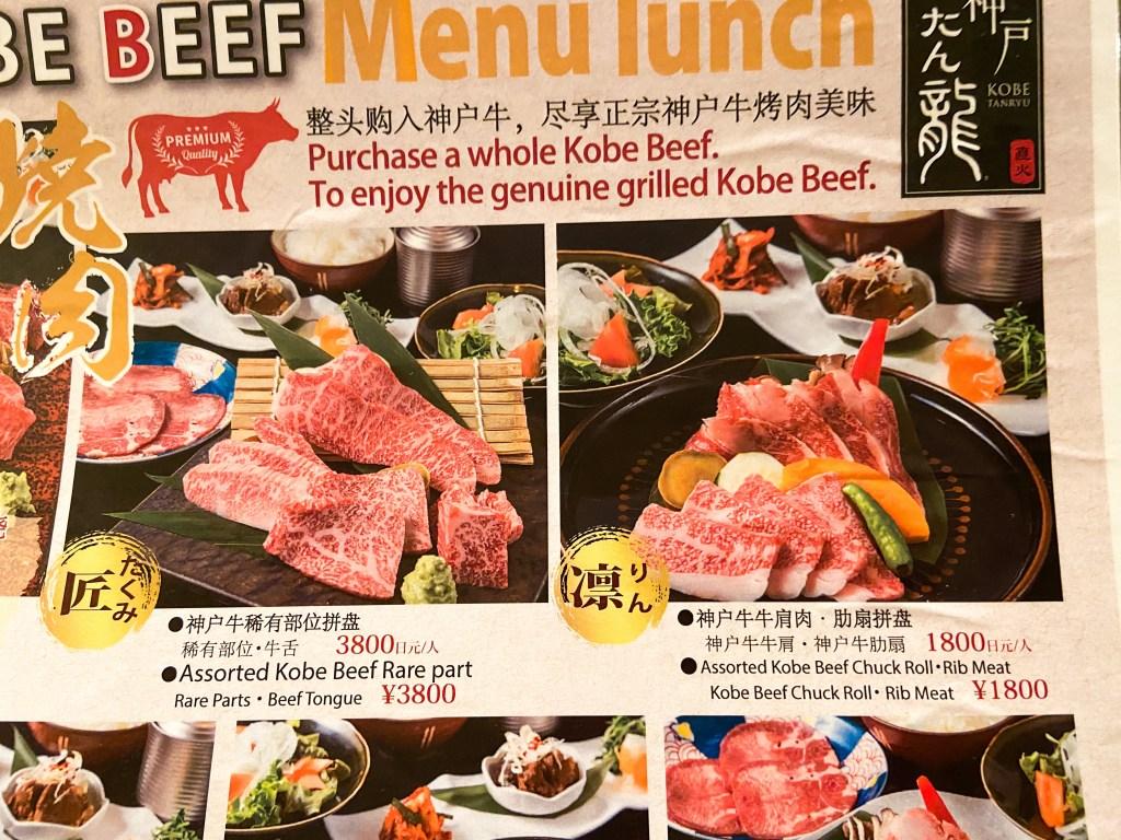 affordable kobe beef in kobe menu