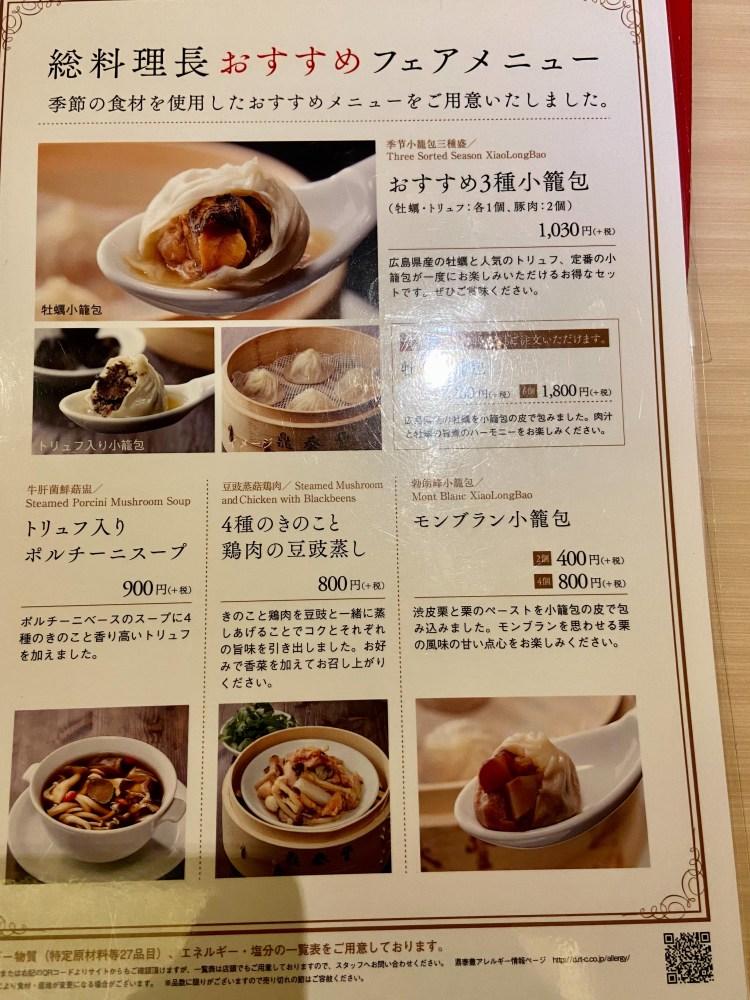 din tai fung japan menu