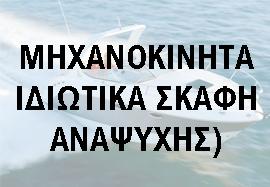 MHXANOΚΙΝΗΤΑ ΙΔΙΩΤΙΚΑ ΣΚΑΦΗ ΑΝΑΨΥΧΗΣ