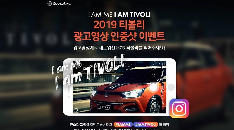 쌍용차, '티볼리 2019년형' 광고영상 SNS 인증샷 이벤트 실시