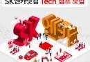 SK엔카닷컴, 대학생·취준생·IT개발자 위한 '테크 캠프' 개최