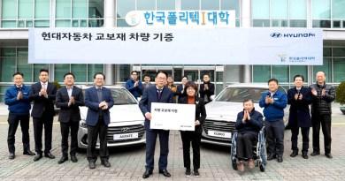 현대차, '정비교육용 차량 교보재 기증식' 진행… 올해 전국 14개 대학 총 22대 지원