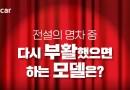 엔카닷컴, '전설의 명차 중 다시 부활했으면 하는 모델' 설문조사 결과 공개… 갤로퍼·비틀 1위