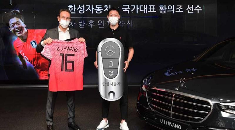 한성자동차, 국가대표 황의조 선수 국내 체류 기간 '벤츠 신형 S 400 d 4매틱' 지원