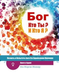 GOD Who Are You? AND Who Am I?: Knowing and Experiencing God by His Hebrew Names (Russian Edition)