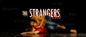 The Strangers (Banner)