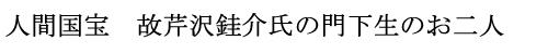 型絵染岡本隆志・紘子夫妻