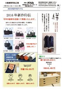 thumbnail of 2016大創業祭4