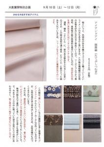 thumbnail of 2016大創業祭3