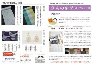 thumbnail of 着物新聞2017年2月号表