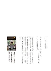thumbnail of 表紙うら