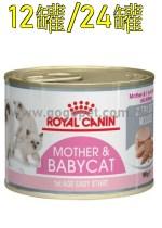 (優惠價) Royal Canin 法國皇家 – Mother & Baby cat 195g (特製罐頭)