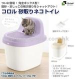 日本 Richell 卡羅 潔淨型貓便盆 (紫色/米色)