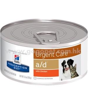 Hill's Prescription Diet - a/d 犬隻/貓隻 重點護理配方 5.5oz 行貨