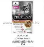 PRO PLAN 精製濕糧 - 成貓配方(醬汁雞肉) 85G