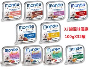 Monge狗罐頭