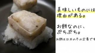 冬のおもちできました。食べられる前に食べてください。