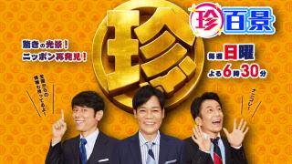 テレビ朝日「ナニコレ珍百景」で石川商店が紹介されました。