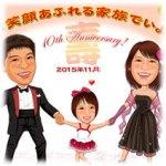 結婚10周年記念お祝い似顔絵