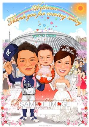 結婚式似顔絵ウェルカムボード:野球-4-3 縦(お子様・東京ドーム外観背景・さくら)