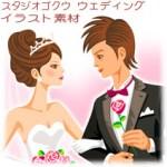 スタジオゴクウウェディングイラスト素材「結婚式新郎新婦イラストカット-2」