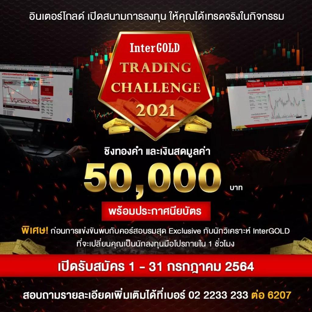 InterGOLD Trading Challenge 2021